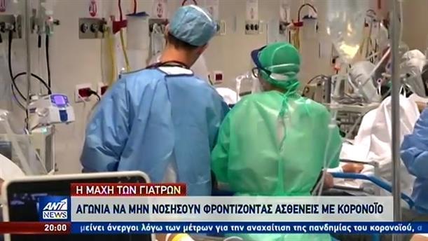 Εκκλήσεις και καταγγελίες γιατρών και νοσηλευτών από όλη την Ελλάδα