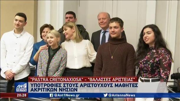 Pastra Cretonaxiosa: Υποτροφίες στους Αριστούχους μαθητές των ακριτικών νησιών