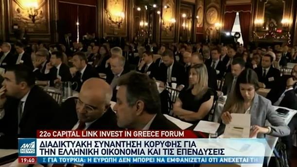 Διαδικτυακή συνάντηση κορυφής για την ελληνική οικονομία και τις επενδύσεις