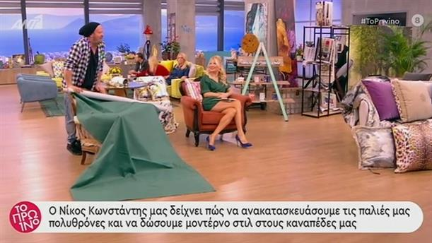 Συμβουλές για να ανανεώσετε τις παλιές πολυθρόνες και καναπέδες – Το Πρωινό – 15/01/2020