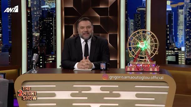 THE 2NIGHT SHOW – Επεισόδιο 25 – 5ος κύκλος