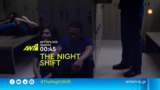 THE NIGHT SHIFT - Δευτέρα - Πέμπτη στις 23:45