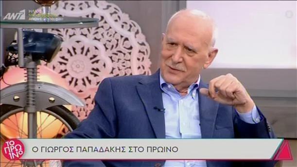 Ο Γιώργος Παπαδάκης στην εκπομπή «Το Πρωινό»