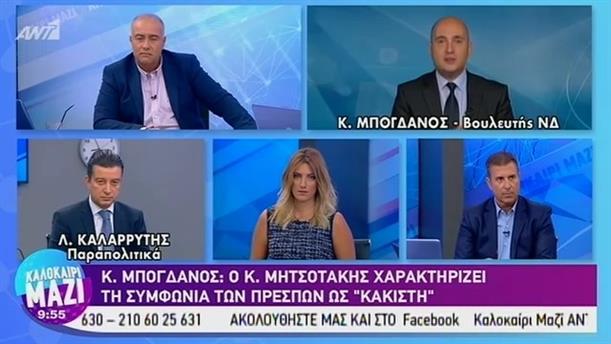 Κ. Μπογδάνος - ΚΑΛΟΚΑΙΡΙ ΜΑΖΙ – 06/09/2019