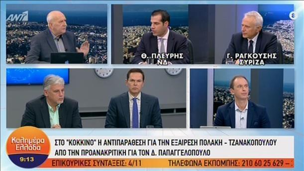 """Πλεύρης - Ραγκούσης στην εκπομπή """"Καλημέρα Ελλάδα"""""""