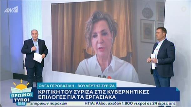 Η Όλγα Γεροβασίλη στην εκπομπή «Πρωινοί Τύποι»