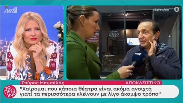 """Ο Σπύρος Μπιμπίλας για την συμμετοχή του στο """"Καφέ της Χαράς"""""""