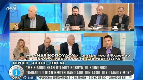Πρωινό ΑΝΤ1 – Εκπομπή - 11/12/2014