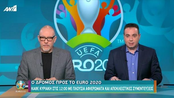 Ο ΔΡΟΜΟΣ ΠΡΟΣ ΤΟ EURO 2020 – ΕΠΕΙΣΟΔΙΟ 9