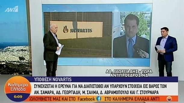 Υπόθεση Novartis – ΚΑΛΗΜΕΡΑ ΕΛΛΑΔΑ – 09/04/2019