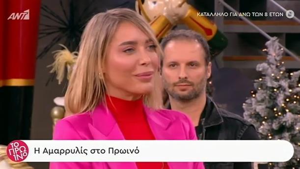 Αμαρυλλίς– Το Πρωινό – 13/12/2019