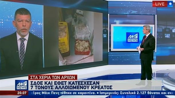 Έστελναν σάπια κρέατα σε νοσοκομεία, στρατόπεδα, φυλακές και δομές φιλοξενίας
