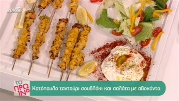 Κοτόπουλο ταντούρι σουβλάκι και σαλάτα με αβοκάντο