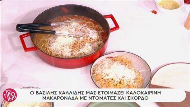 Καλοκαιρινή μακαρονάδα με ντομάτες και σκόρδο από τον Βασίλη Καλλίδη
