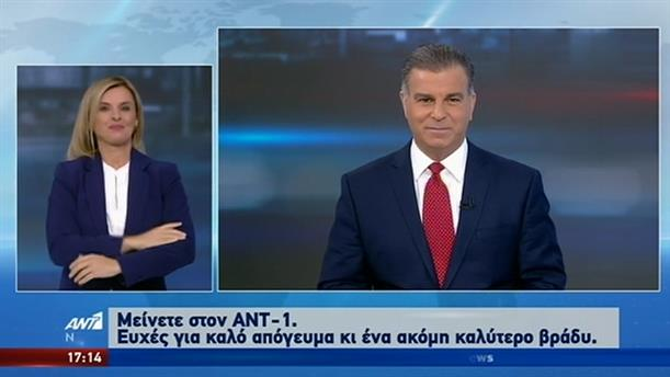 ANT1 NEWS 02-11-2019 ΣΤΗ ΝΟΗΜΑΤΙΚΗ