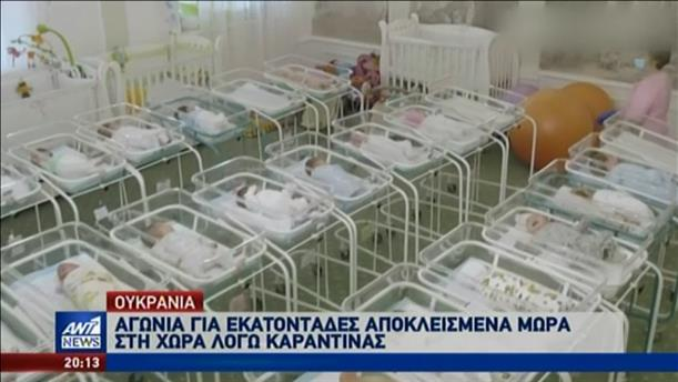 Εγκλωβισμένα στα μαιευτήρια του Κιέβου δεκάδες παιδιά