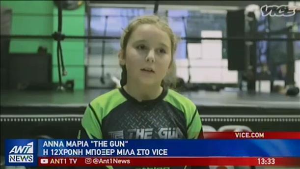 Ρεπορτάζ του VICE για την 12χρονη Ελληνίδα μποξέρ
