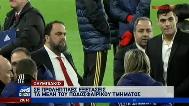 Η Γουλβς ζητά αναβολή του ματς με τον Ολυμπιακό, μετά την προσβολή του Μαρινάκη από κορονοϊό