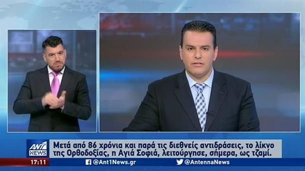 ANT1 NEWS 24-07-2020 ΣΤΗ ΝΟΗΜΑΤΙΚΗ