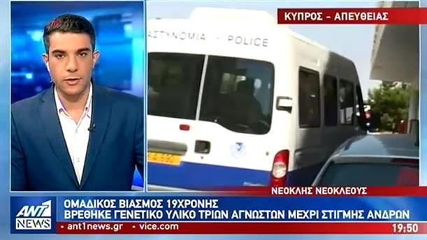 Ραγδαίες εξελίξεις στην καταγγελία για βιασμό τουρίστριας από 12 άνδρες στην Κύπρο
