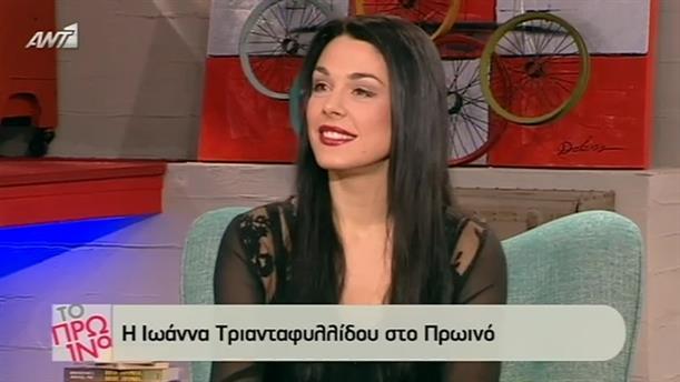 Ιωάννα Τριανταφυλλίδου