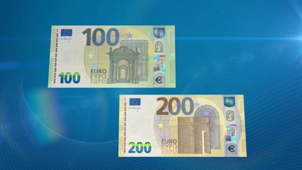 Τα νέα τραπεζογραμμάτια των 100 και 200 ευρώ