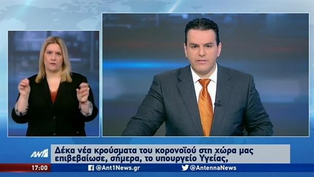 ANT1 NEWS 11-03-2020 ΣΤΗ ΝΟΗΜΑΤΙΚΗ