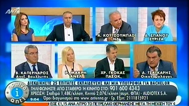 Πρωινό ΑΝΤ1 – Ενημέρωση - 17/09/2014