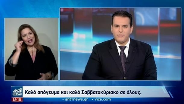 ANT1 NEWS 08-01-2021 ΣΤΗ ΝΟΗΜΑΤΙΚΗ