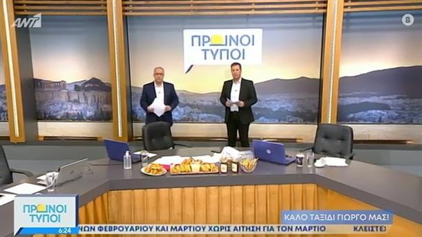 ΠΡΩΙΝΟΙ ΤΥΠΟΙ - 10/04/2021