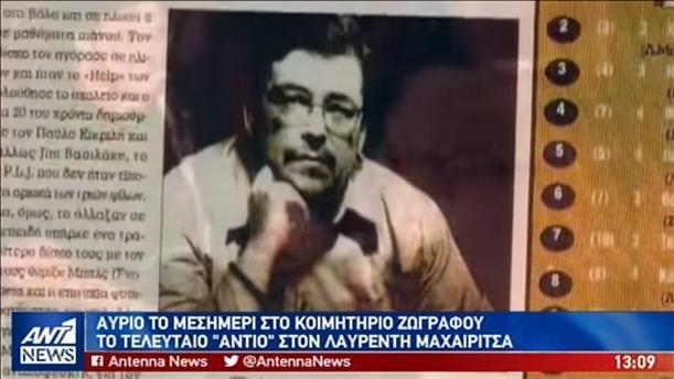 Πανελλήνια συγκίνηση για την απώλεια του Λαυρέντη Μαχαιρίτσα