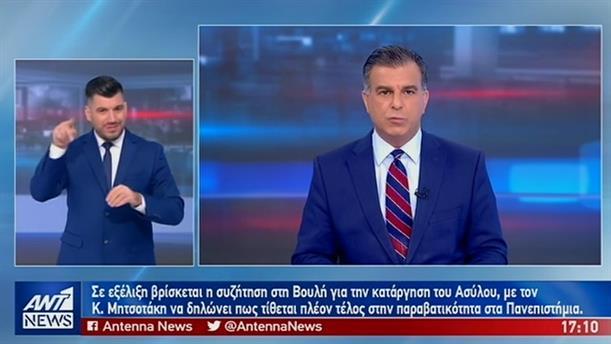 ANT1 NEWS 08-08-2019 ΣΤΗ ΝΟΗΜΑΤΙΚΗ