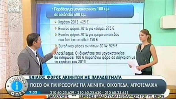Πρωινό ΑΝΤ1 – Ενημέρωση - 24/10/2013