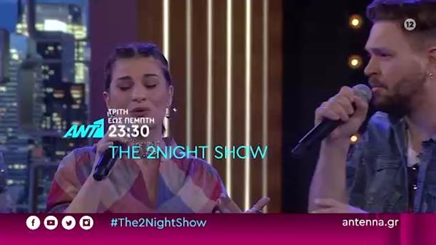 THE 2NIGHT SHOW – Τρίτη - Πέμπτη  .