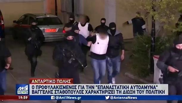 """""""Επαναστατική αυτοάμυνα"""": Πολιτική χαρακτηρίζει τη δίωξή του ο Σταθόπουλος"""