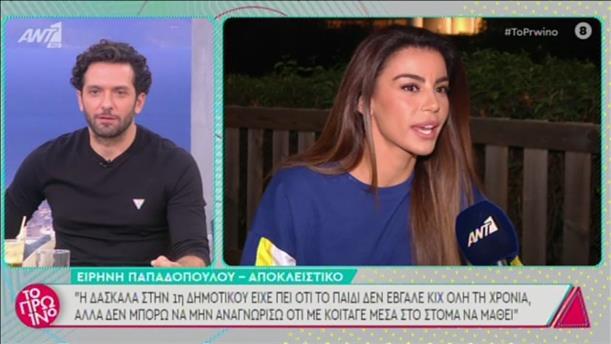 Η Ειρήνη Παπαδοπούλου στην εκπομπή «Το Πρωινό»