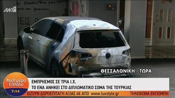 Εμπρησμός σε οχήματα του Διπλωματικού Σώματος  της Τουρκίας