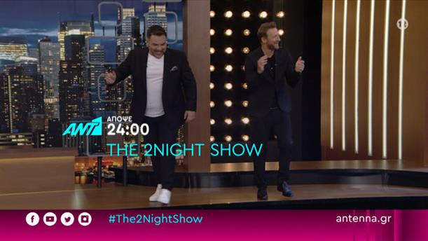The 2Night Show - Τετάρτη 10/06
