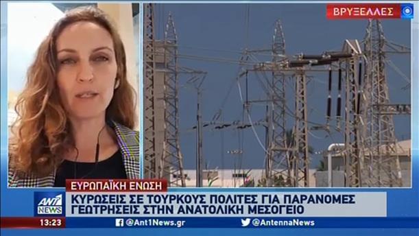 Κυρώσεις των Βρυξελλών σε Τούρκους για τις γεωτρήσεις στην κυπριακή ΑΟΖ