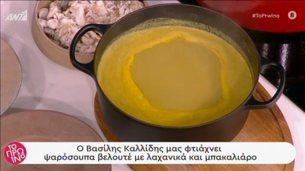 Ψαρόσουπα βελουτέ με λαχανικά και μπακαλιάρο από τον Βασίλη Καλλίδη