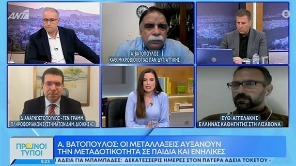 Αλκ. Βατόπουλος - Καθ. Μικροβιολογίας – ΠΡΩΙΝΟΙ ΤΥΠΟΙ - 07/02/2021
