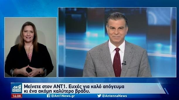 ANT1 NEWS 15-12-2020 ΣΤΗ ΝΟΗΜΑΤΙΚΗ