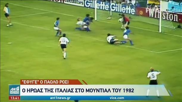 Πάολο Ρόσι: έσβησε πρόωρα ο «ήρωας του 1982»