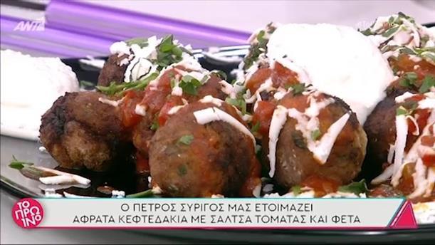 Κεφτεδάκια με σάλτσα ντομάτας και φέτα  - Το Πρωινό – 17/05/2021