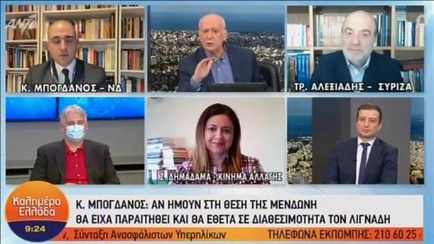 Μπογδάνος - Αλεξιάδης - Δημαδάμα στην εκπομπή «Καλημέρα Ελλάδα»