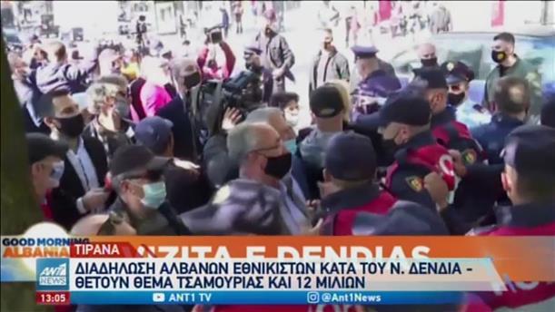 Διαμαρτυρίες στα Τίρανα για την επίσκεψη Δένδια