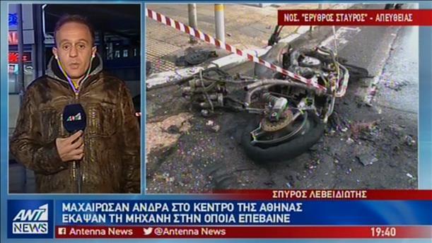 Μαχαίρωσαν άνδρα στο κέντρο της Αθήνας