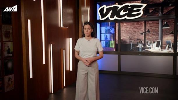 VICE – Επεισόδιο 37 – 8ος κύκλος