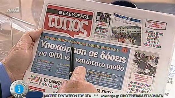 Εφημερίδες (10/06/2015)