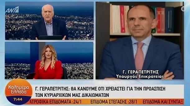 Γ. Γεραπετρίτης - ΚΑΛΗΜΕΡΑ ΕΛΛΑΔΑ - 20/01/2020